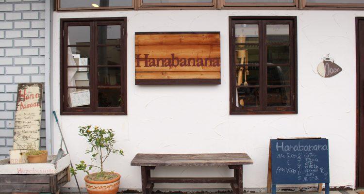 Hanabanana ハナバナナ