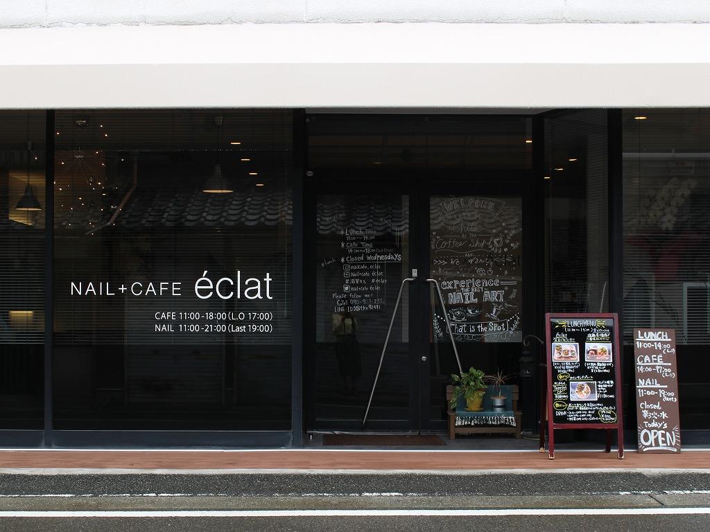 Nail+cafe eclat(ネイルカフェ エクラ)外観