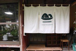 sato kitchen 玄関