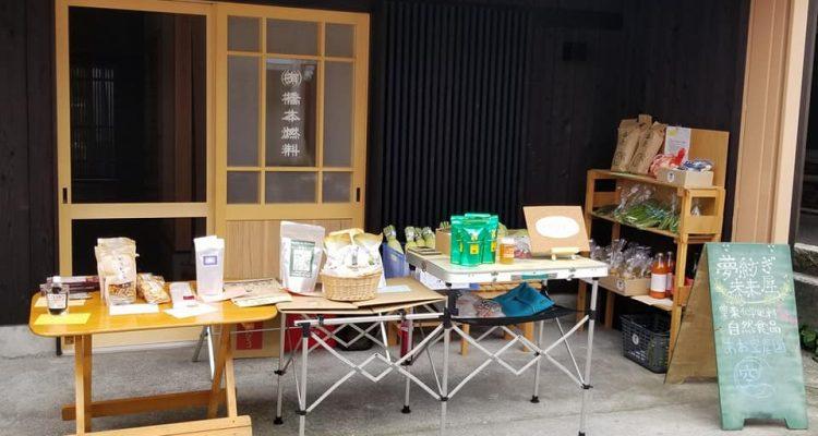 橋本燃料店