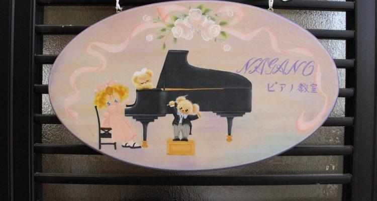 ながのピアノ教室