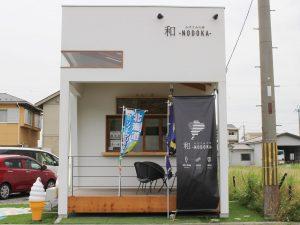 和 -NODOKA- みずうみの家
